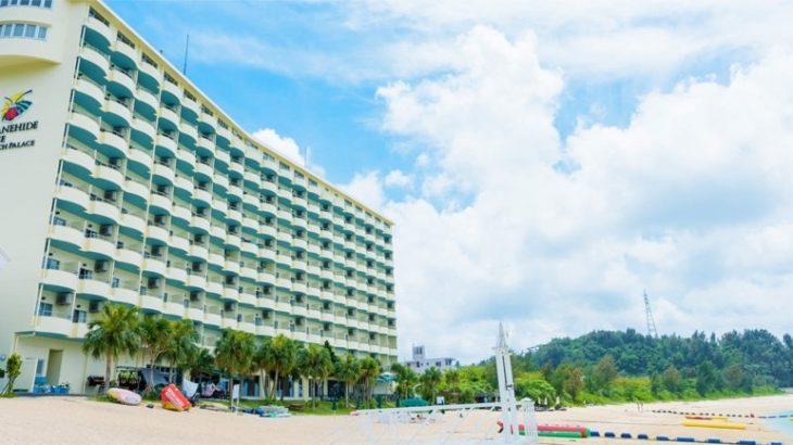 沖縄「かねひで喜瀬ビーチパレス」