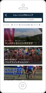 トレーニング支援アプリ『Garmin Sports』