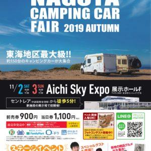 東海地区最大級 「名古屋キャンピングカーフェア 2019 AUTUMN」 11月2日(土)3日(日・祝)開催