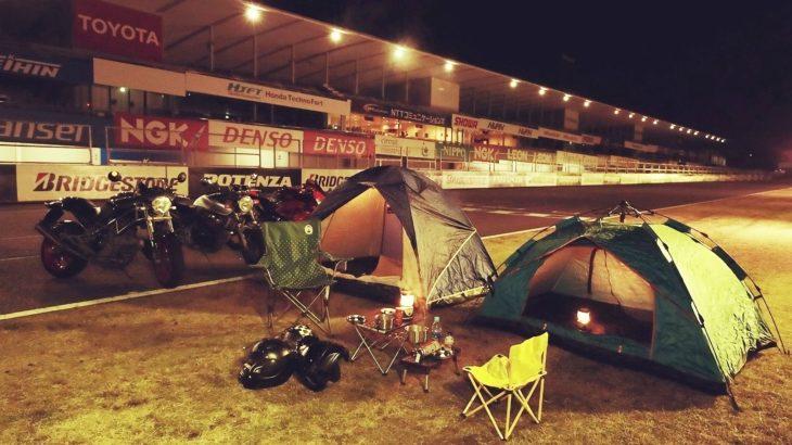 国際レーシングコースでバイクとともに特別な一夜を「ルマン式キャンプ」販売開始