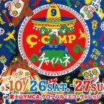 雄大な富士山を背景に【ハロウィン】と【メキシコ 死者の祭り】が同時に楽しめる『チーキャンプ2019秋』開催決定