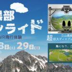 VR飛行体感アトラクション『立山黒部アルペンライド』が標高2,450mの富山県 室堂ターミナルに登場