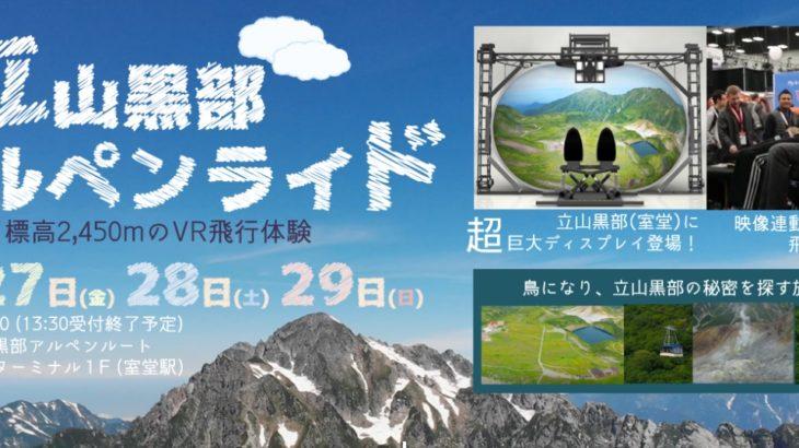 VR飛行体感アトラクション『立山黒部アルペンライド』