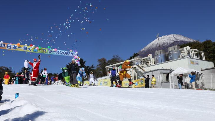 令和の初滑りも「イエティ」で!屋外スキー場として今年も日本一早く10/25(金)オープン