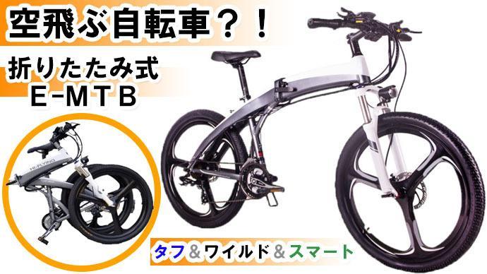 「持ち運べる大人のタフ&ワイルド!折りたたみ式MTB【電動アシスト自転車】」先行販売