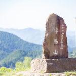 都心からすぐ!神奈川の景勝50選にも選ばれた本格的な縦走登山が楽しめる陣馬山