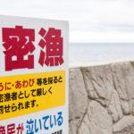 釣りのルールとマナーを守ろう!釣り人が注意するべき法律とその罰則を解説します