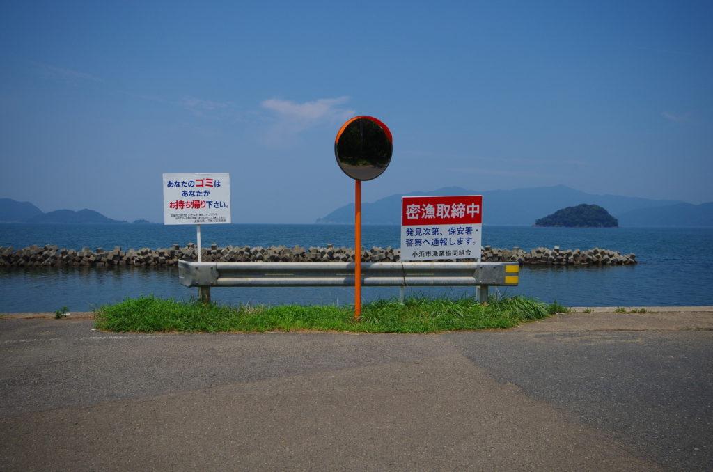 密漁禁止 看板