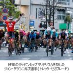 世界のトップ選手が参戦!アジア最高位のワンデーレース ジャパンカップクリテリウムとサイクルロードレース 初の両日生中継決定