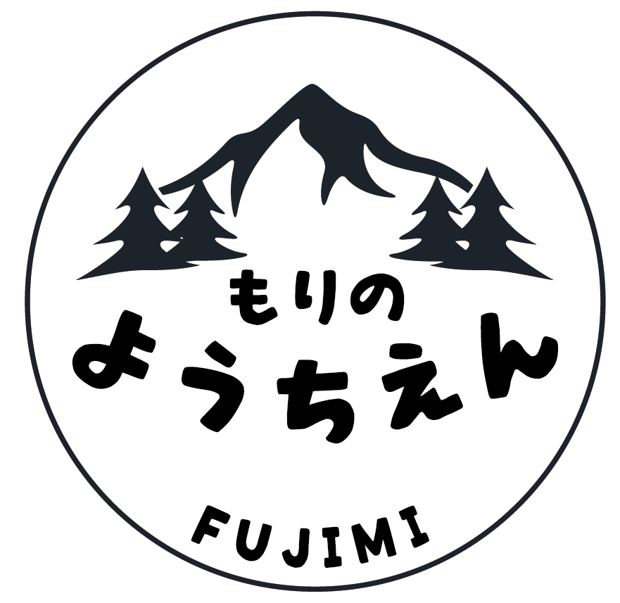 森のようちえん 長野県・富士見町