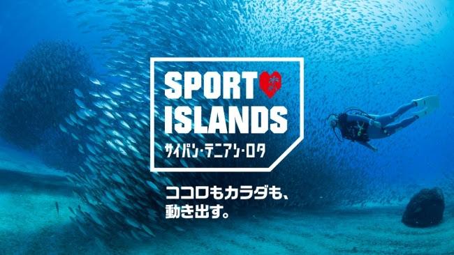 """サイパン・テニアン・ロタはスポーツ天国!""""旅ナカ""""でスポーツを楽しむサイト「SPORT ISLANDS The Marianas」公開"""