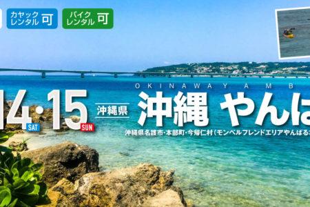 沖縄 やんばる SEA TO SUMMIT 2019 エントリー受付中