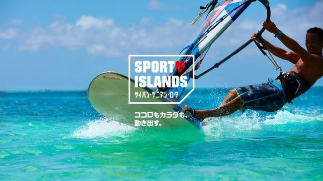 SPORT ISLANDS The Marianas (スポーツ・アイランド・マリアナ)
