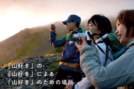好日山荘オフィシャルサイトにて画像投稿サービス「YamaPos」サービス開始