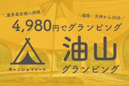 【キャンプ女子株式会社】 おしゃれなグランピングが4,980円(税別)で楽しめる!「油山グランピング(福岡市南区)」が11月2日(土)オープン。街ナカから車で30分!