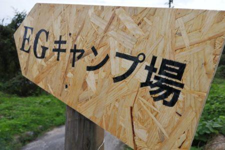 【合同会社 Easy Go Japan】 屋内型キャンプ場「EGキャンプ場」平日利用及び時間利用の提供が決定!