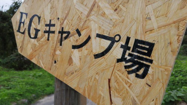島根県雲南市の屋内型キャンプ場