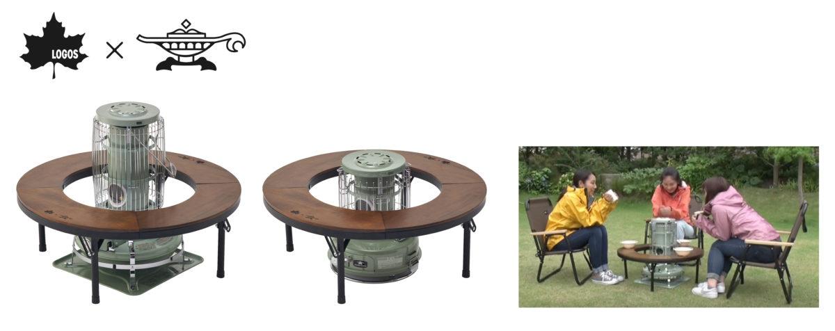 LOGOS×SENGOKU ALADDIN 暖炉テーブル