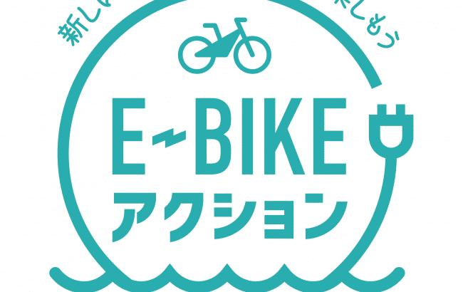 〈E-BIKEアクションしまなみ〉サイクリストの聖地・しまなみ海道で、サイクリング初心者がE-BIKEの魅力を体験