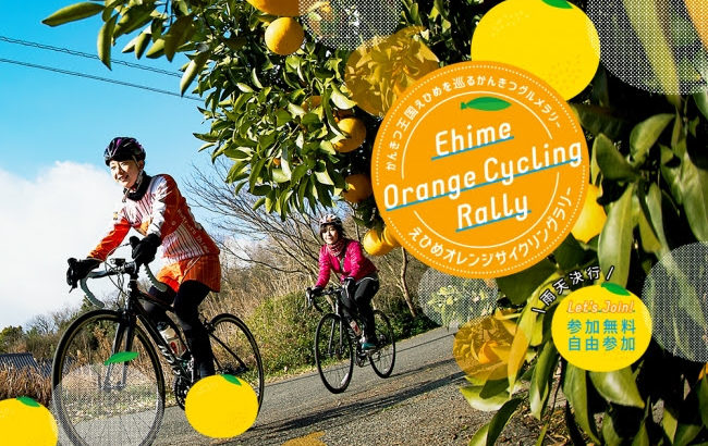 """今年もえひめオレンジサイクリングを開催!""""かんきつ王国""""愛媛を満喫する1日限定イベントもご用意。"""