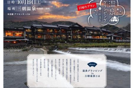 日本遺産第一号認定「三徳山」×「三朝温泉」を楽しむ1日限りのグランピングイベント開催(鳥取)