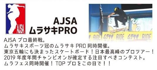 TOKYOムラフェス2019