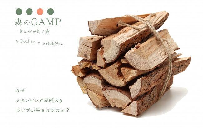 森のGAMP(ガンプ)