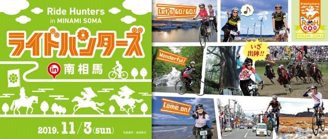 3連休は行って応援!ボランティアして無料で参加!南相馬の食と文化を巡るエリア探索サイクリング「ライドハンターズin南相馬」を11月3日(日)福島県南相馬市で開催!