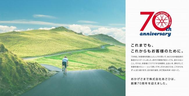 あさひ70th anniversaryプロジェクト