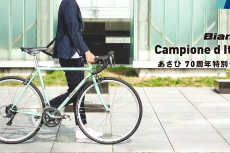 「あさひ70th anniversaryプロジェクト」Bianchi社製「Campione d Italia あさひ70周年特別モデル」を数量限定で10月9日より販売開始