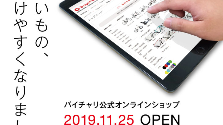 バイチャリ初の公式オンラインショップ『buychari』が11月25日にオープン!