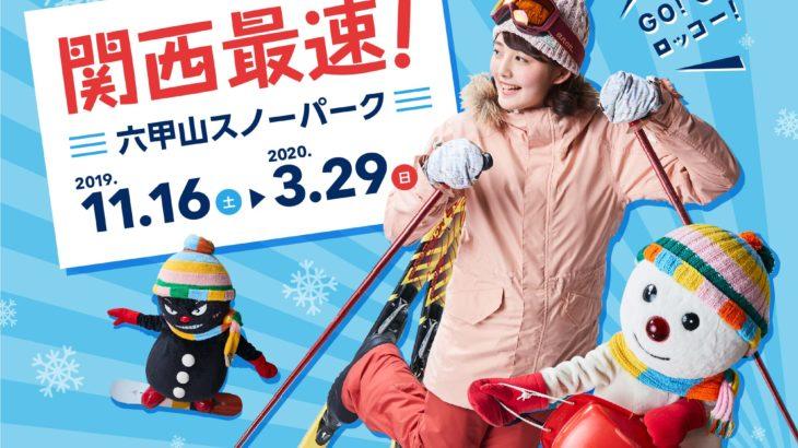 六甲山スノーパーク各種予約受付スタート! ~スキー&スノーボードスクール受付中・直行バス11/13から~