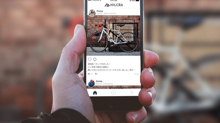 サイクリスト向けSNSアプリ「HILCRA」メンバーを募れる機能をリリース