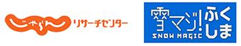 20~22歳は福島県内22のゲレンデ平日リフト券が無料『雪マジ!ふくしま』