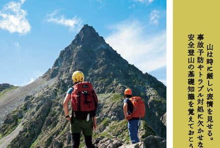 ヤマケイ新書の新シリーズ「山のABC」より3冊が同時発売!