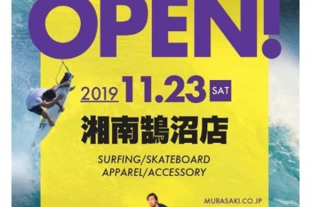 国内最大級のサーフィン旗艦店「ムラサキスポーツ湘南鵠沼店」11月23日(土)オープン