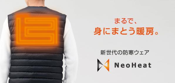 アウトドアから農業まで、冬の新世代防寒ウェアNeoHeat(ネオヒート)が発売