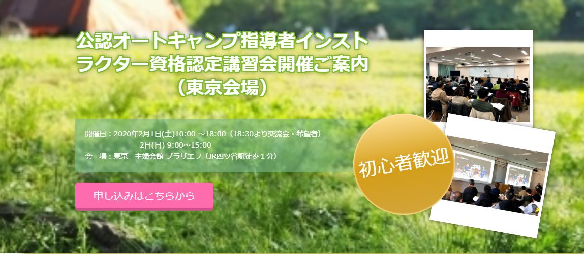 日本オートキャンプ協会 オートキャンプインストラクター