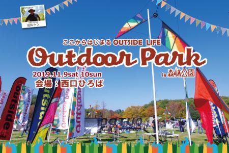 「Outdoor Park」イベント2019年11月9日(土)・10日(日)開催(国営武蔵丘陵森林公園)