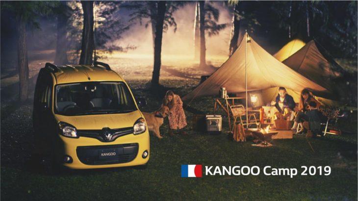 フレンチスタイルのキャンプイベント カングー キャンプ2019-2020を開催