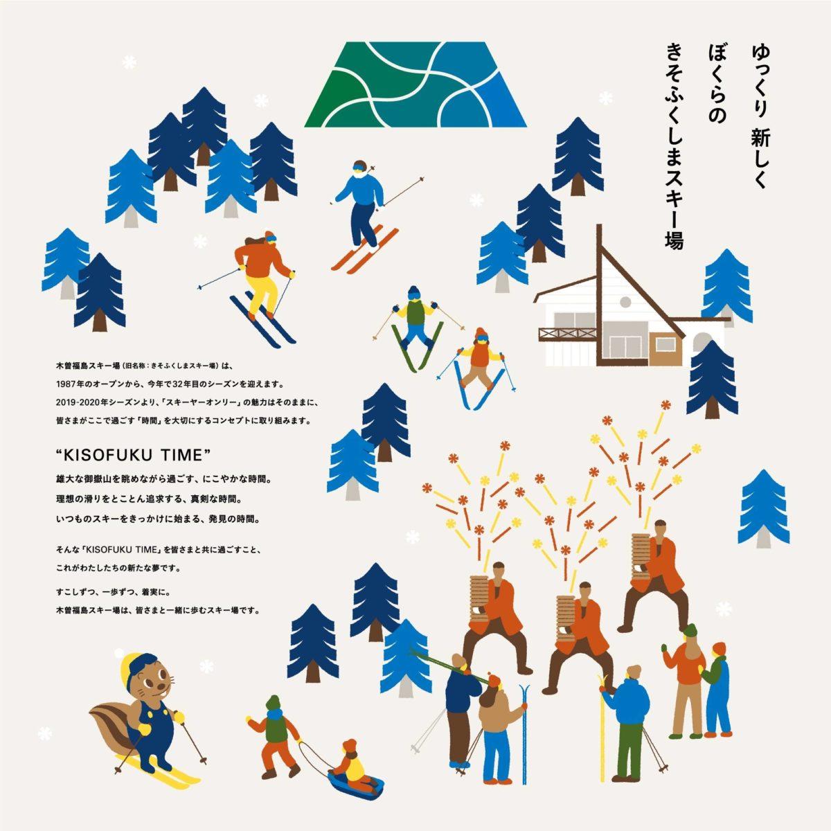 木曽福島スキー場 長野県