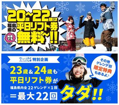 雪マジ!ふくしま 福島県内のスキー場ゲレンデ