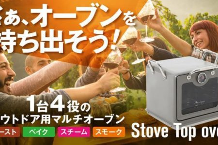 災害時でも使える電源不要のアウトドアオーブン「Stove Top oven」に大注目!