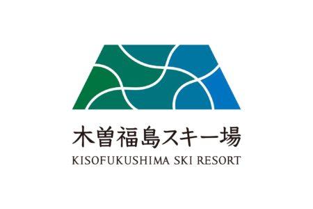 「きそふくしまスキー場」は「木曽福島スキー場」へ。12月21日(土)オープン!!