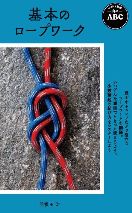 『山の安全管理術』『地図読みドリル』『基本のロープワーク』