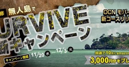 アウトドア誌「BE-PAL」監修の「無人島でSURVIVE診断」ができるキャンペーンサイトがオープン!