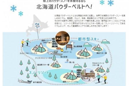 「星野リゾート トマム」と「カムイスキーリンクス」両スキー場で利用できる共通リフト券を販売!