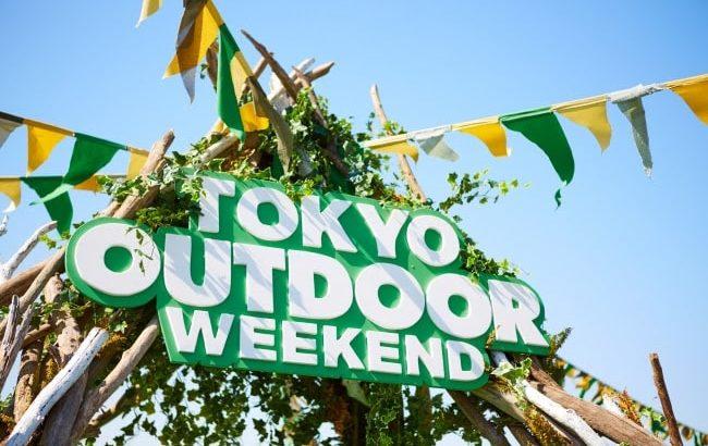 都会でアウトドアが堪能できる【TOKYO OUTDOOR WEEKEND 2020】開催決定!