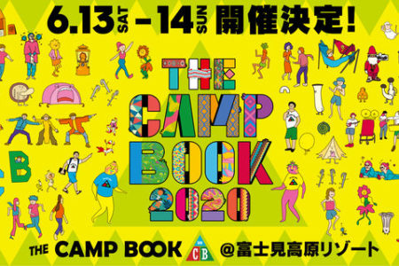 THE CAMP BOOK 2020 富士見高原リゾートで開催が決定