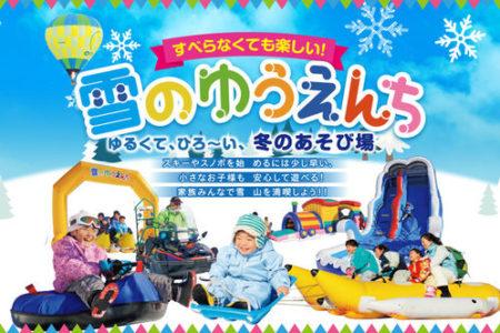 アップかんなべスキー場で日本最大級のファミリー向けスノーランド「雪のゆうえんち」リニューアルオープン